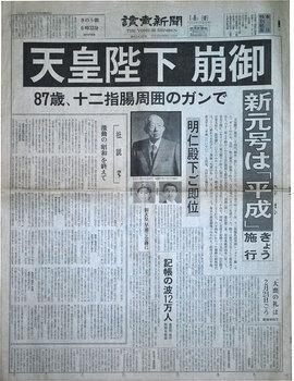 yomiuri19890108_01.jpg