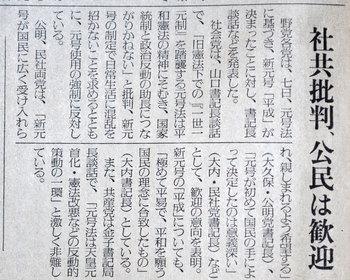 yomiuri19890108_03.jpg
