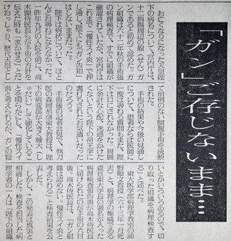 yomiuri19890108_06.jpg